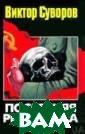 Последняя респу блика: Почему С оветский Союз п роиграл Вторую  мировую войну?  Суворов В. Поче му Советский Со юз проиграл Вто рую мировую вой ну? Вам кажется