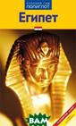 Египет. Путевод итель с мини-ра зговорником Мих ель Раух Гранди озное наследие  фараонов - это  одновременно и  благо, и прокля тие Египта. Бла го в том, что о