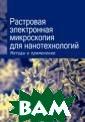 Растровая элект ронная микроско пия для нанотех нологий. Методы  и применения Ж у У. Монография  посвящена расс мотрению методо в растровой эле ктронной микрос