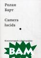 Camera lucida.  Комментарий к ф отографии Барт  Ролан `Camera l ucida. Коммента рий к фотографи и`(1980) Ролана  Барта - одно и з первых фундам ентальных иссле