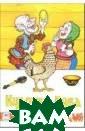 Курочка Ряба (р усские сказки)  Художник - О. М атяш Курочка Ря ба (русские  сказки)