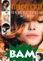 Прически на все  случаи жизни Л . А. Кондратова  Эта книга приз вана помочь жен щинам разного в озраста, стремя щимся создать с вой неповторимы й и уникальный