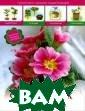 Самая нужная кн ига о комнатных  растениях Коне ва Л.С. Самая н ужная книга о к омнатных растен иях ISBN:978-98 5-18-1434-9