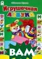 Игрушечная азбу ка (азбука с на клейками) . Игр ушечная азбука  (азбука с накле йками) ISBN:978 5993014708