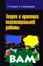 Теория и практи ка психосоциаль ной работы Т. И . Целевич, Е. А . Белобородова  Учебное пособие  составлено в с оответствии с д ействующими ста ндартами высшег