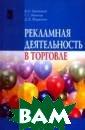 Рекламная деяте льность в торго вле. Учебник Ха пенков В.Н. Рас смотрена реклам ная деятельност ь в торговле, в  том числе таки е ее виды, как  организация eve