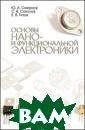 Основы нано- и  функциональной  электроники Ю.  А. Смирнов, С.  В. Соколов, Е.  В. Титов В книг е изложены исто рическая справк а становления и  развития наноэ