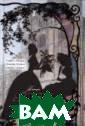 Джейн и Эмма Дж оан Айкен `Эмма `. Лучший роман  Джейн Остен. К огда-то очарова тельная Эмма Ву дхаус покорила  читателей всего  мира - и, коне чно, скромная,
