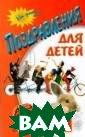 Поздравления дл я детей Козловс кая Н.И. В книг е читатель найд ет стихи, поздр авления, идеи о рганизации детс кого праздника,  конкурсы, вари анты карнавальн