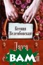 Дама с биографи ей Велембовская  К.М. Дама с би ографией ISBN:9 78-5-17-077668- 9