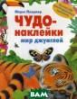 Чудо-наклейки.  Мир джунглей. Б олее 200 многор азовых наклеек  Морис Пледжер Э та увлекательна я книга познако мит вас с миром  джунглей.Созда вайте яркие кар