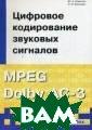 Цифровое кодиро вание звуковых  сигналов MPEG D olby AC-3 Ковал гин Ю. А., Воло гдин Э. И. Расс матриваются тра диционные (ИКМ  - импульсно-код овая модуляция,