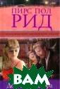 Дочь профессора  П. Рид Удивите льная книга об  удивительной эп охе. Роман, в к отором переплет аются судьбы пр едставителей `п околения отцов`  - либералов, з