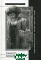 Джамбул Джабаев . Приключения к азахского акына  в советской ст ране Богданов К . Джамбул - имя  казахского пев ца-импровизатор а (акына), став шее одним из на