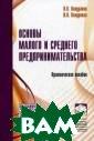 Основы малого и  среднего предп ринимательства:  Практическое п особие. Кондрак ов Н.П., Кондра ков И.Н. Кондра ков Н.П., Кондр аков И.Н. Основ ы малого и сред