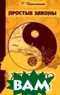 Простые законы  женского счасть я Шереметева Га лина Борисовна  Эта книга о жен щинах и для жен щин. Почему име нно так?Многие  женщины чувству ют в себе удиви