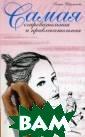 Самая очаровате льная и привлек ательная Шереме тева Галина Бор исовна Взаимоот ношения мужчины  и женщины - эт о всегда столкн овение характер ов, амбиций, уб