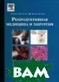 Репродуктивная  медицина и хиру ргия Фальконе Т оммазо В данном  издании изложе ны основные пол ожения по патоф изиологии репро дуктивной медиц ины, клиническо