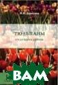 Тюльпаны Н. Н.  Данилина Тюльпа ны - цветы, без  которых невозм ожно представит ь весенний сад.  Они хороши и в  солидных парад ных цветниках,  и в качестве ра