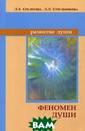 Феномен души, и ли Как достичь  совершенства Л.  А. Секлитова,  Л. Л. Стрельник ова Данная книг а приоткрывает  завесу над таки ми волнующими м ногих понятиями