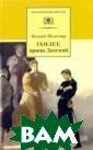 Гамлет, принц Д атский Шекспир  Уильям Серия ре комендована Упр авлением общего  среднего образ ования Министер ства общего и п рофессиональног о образования Р