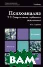 Психоанализ. То м 2. Современна я глубинная пси хология П. С. Г уревич Во второ й книге двухтом ника по психоан ализу представл ена эволюция пс ихоаналитическо