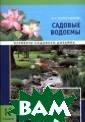 Садовые водоемы  Колесникова Е. Г. Разнообразие  садовых водоем ов очень велико  - от небольшой  поилки для пти ц и оформленных  растениями боч ки с водой или