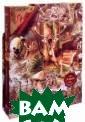 Жизнь животных  (подарочное изд ание) А. Брем Р оскошное, стиль но оформленное  подарочное изда ние с шелковым  ляссе в оригина льном футляре и  с трехсторонни