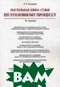 Настольная книг а судьи по угол овному процессу  Безлепкин Бори с Тимофеевич В  книге на основе  российского за конодательства,  международных  правовых актов,