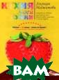 Кухня моей кухн и (книга `Кухня  моей кухни` в  суперобложке) М еджитова Э.Д. К ухня моей кухни  (книга `Кухня  моей кухни` в с уперобложке) IS BN:978-5-699-63