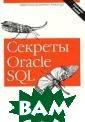 Секреты Oracle  SQL Мишра Санже й Большинство к ниг по SQL не в ыходит за рамки  обсуждения син таксиса и азов  применения. Кни га`Секреты Orac le SQL`- одно и