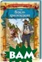 Вождь краснокож их / Генри О. а аа Вождь красно кожих / Генри О . ISBN:978-5-99 10-2378-8