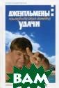 Джентльмены уда чи. История соз дания фильма (+  DVD) Е. Толста я Человек, не с мотревший класс ические отечест венные комедии,  - почти иностр анец на простор