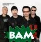 U2. Иллюстриров анная биография  Мартин Андерсе н U2 - это Адам  Клейтон (бас).  Ларри Маллен-м ладший (ударные ), Эдж (гитара)  и Боно (вокал,  гитара). Изнач
