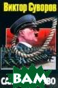 Самоубийство. З ачем Гитлер нап ал на Советский  Союз? Суворов  В. Зачем Гитлер  напал на Совет ский Союз? Была  ли Германия го това к войне? К азалось бы, отв