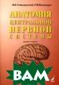 Анатомия центра льной нервной с истемы Гайворон ский И.В. Пособ ие подготовлено  в соответствии  с требованиями  учебной програ ммы по анатомии  человека для в