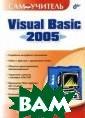 ����������� Vis ual Basic 2005  �������� �.�. � ������� � ����� ��� ������ Visu al Basic 2005.  ����������� ��� �������� ������ �� ��� �������� �� ������������