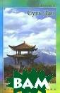 Суть Дао Памела  Болл Дао, что  означает `Путь` , указывает на  силу, которая о хватывает, окру жает и течет че рез все вещи, с ущества и явлен ия мира. Оно ре