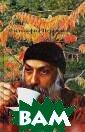 Ошо. Философия  Переннис Ошо В  этой книге пред ставлена серия  бесед по`Золоты м стихам`Пифаго ра - древнегреч еского философа .