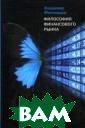 Философия финан сового рынка Ми ловидов Владими р Дмитриевич Фи нансовый рынок  - встроенный в  экономику сложн ый и потенциаль но эффективный  механизм перера