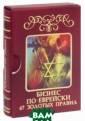 Бизнес по-еврей ски. 67 золотых  правил Абрамов ич Михаил Леони дович Ни для ко го не секрет, ч то среди предст авителей еврейс кого народа оче нь много состоя