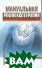 Мануальная рефл ексотерапия Кот ельницкий А.В.  Мануальная рефл ексотерапия <b> ISBN:978-5-9518 -0498-3 </b>