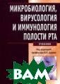 Микробиология,  вирусология и и ммунология поло сти рта. Учебни к. Гриф МО РФ Ц арев В.Н. В уче бнике представл ен материал по  истории развити я отечественной