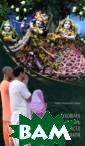 Духовная жизнь  грихастх и брах мачари Шрила Ра дханатха Свами  Собрание тезисо в лекций Его Св ятейшества Радх анатхи Свами Ма хараджа, основа нных на трансце