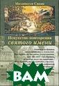 Искусство повто рения святого и мени Маханидхи  Свами 3-е издан ие.<b>ISBN:978- 5-8205-0095-4 < /b>