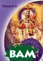 Прощай, карма.  Семинар по 5 гл аве Бхагавад-ги ты `Карма-саннь яса-йога` В. О.  Рузов В издани и представлен с еминар по 5-й г лаве Бхагавад-г иты `Карма-санн