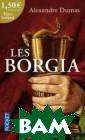 Les Borgia Duma s A. ISBN:978-2 -266-21708-8