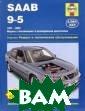 Saab 9-5. 1997- 2004. Модели с  бензиновыми дви гателями. Ремон т и техническое  обслуживание А . К. Легг, Пите р Т. Гилл Это Р уководство имее т целью, прежде