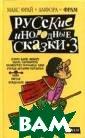 Русские инородн ые сказки-3 Сос тавитель Макс Ф рай В третьей к ниге современно й литературной  сказки уже знак омые читателю п о предыдущим вы пускам, а также