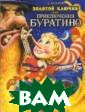 Золотой ключик,  или приключени я Буратино(пере издание) Толсто й А.Н. Когда я  был маленький,—  очень, очень д авно,— я читал  одну книжку; он а называлась «П